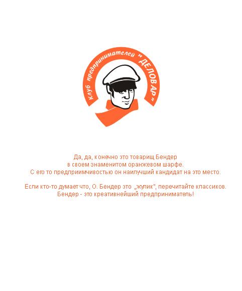 """Логотип и фирм. стиль для Клуба предпринимателей """"Деловар"""" фото f_504a220812c64.jpg"""