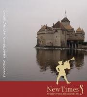 New Times S (конкурсная работа)