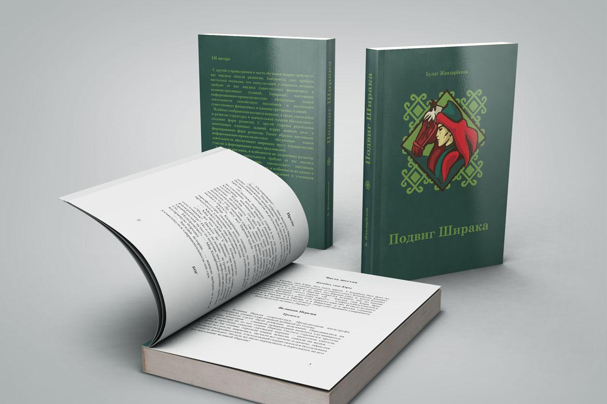 Верстка книги «Подвиг Ширака»