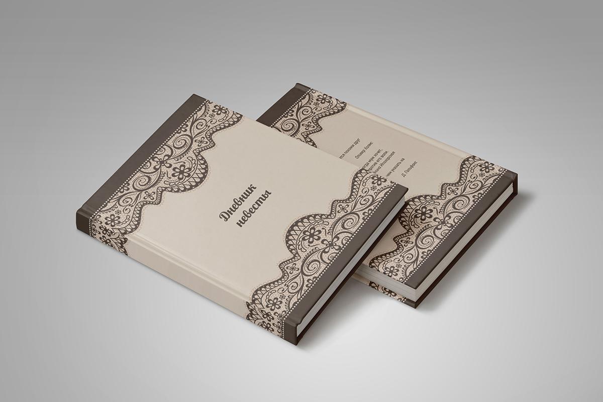Верстка дневника невесты