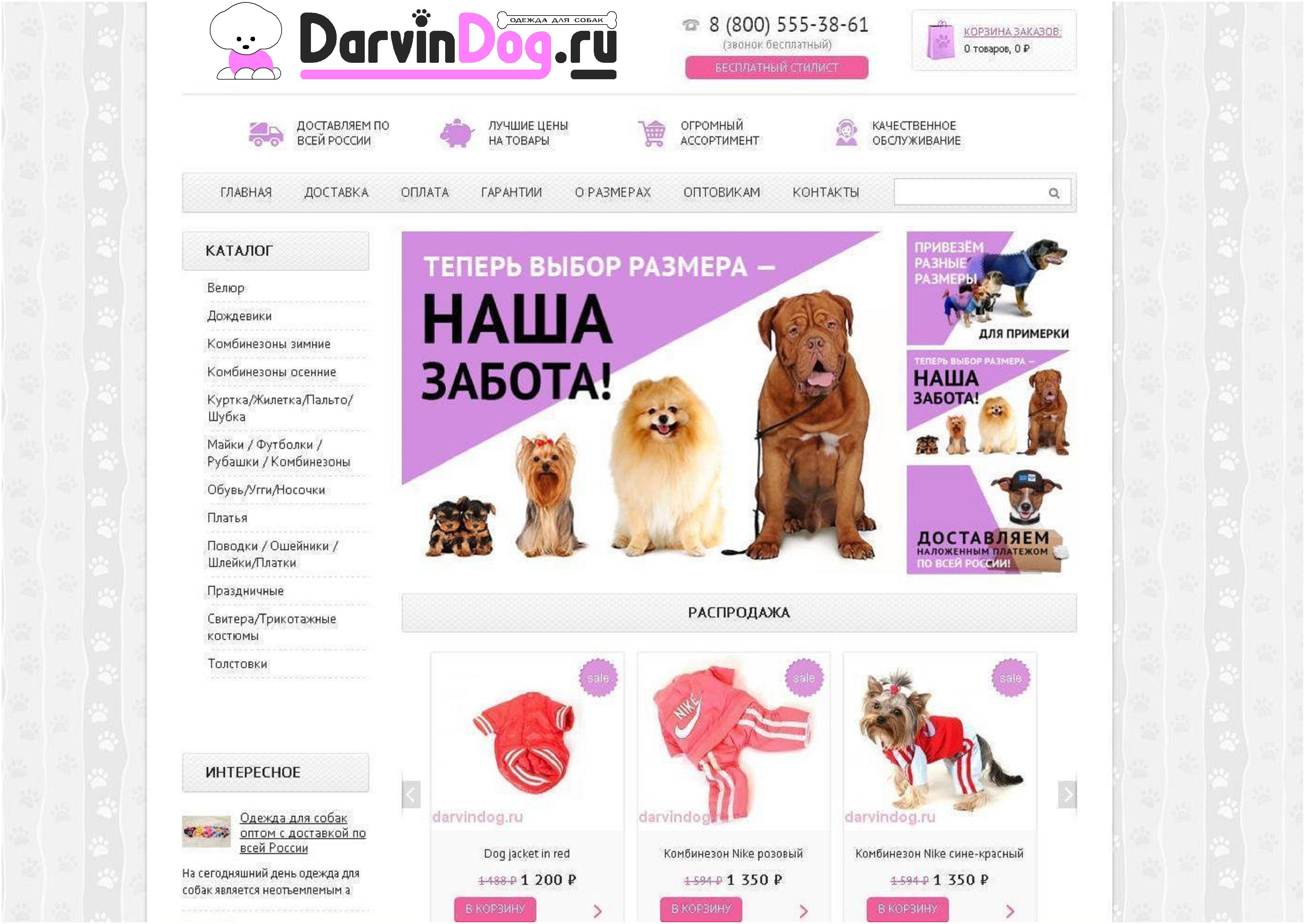 Создать логотип для интернет магазина одежды для собак фото f_283564c1fc6810fa.jpg