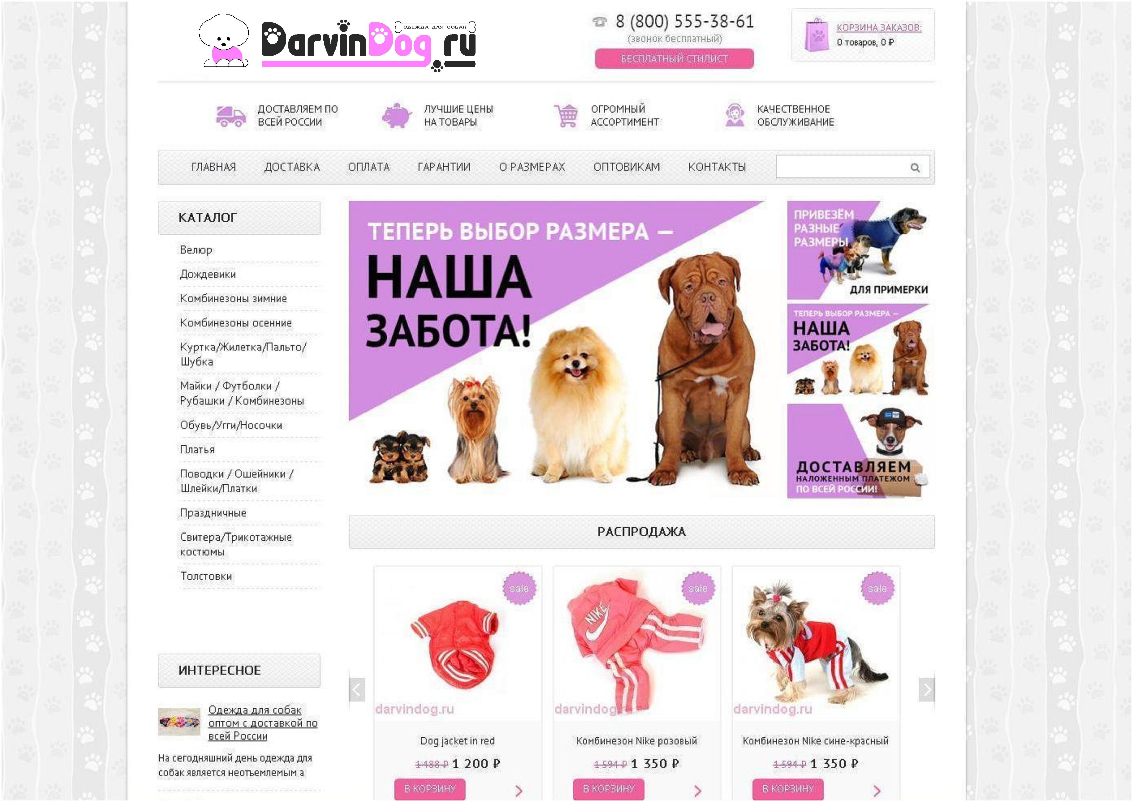Создать логотип для интернет магазина одежды для собак фото f_977564c5e3ec94be.jpg