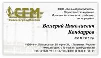 """Визитка строительной компании """"СГМ"""""""