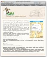 Постенький сайт визитка ТЦ