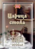 "Этикетка водки ""Царица стола"" Эконом"