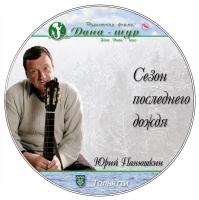 Диск Юрия Панюшкина