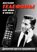 """Дисконтная карта """"Телефоны"""""""