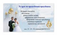 """Визитка """"Услуги свадебные"""""""