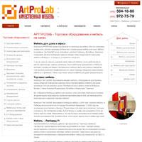 тестирование сайта artprolab.ru