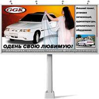 Баннер автомобильно тюнинговой фирмы.