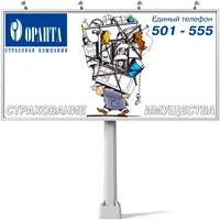 Баннера Страховой фирмы «Оранта»