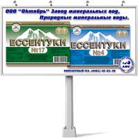 Баннер Минералка.