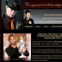 rossmagic.ru Сайт иллюзиониста.
