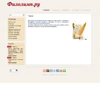filolimp.ru