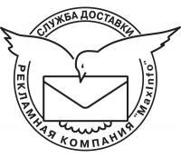 служба доставки, простенький логотип.