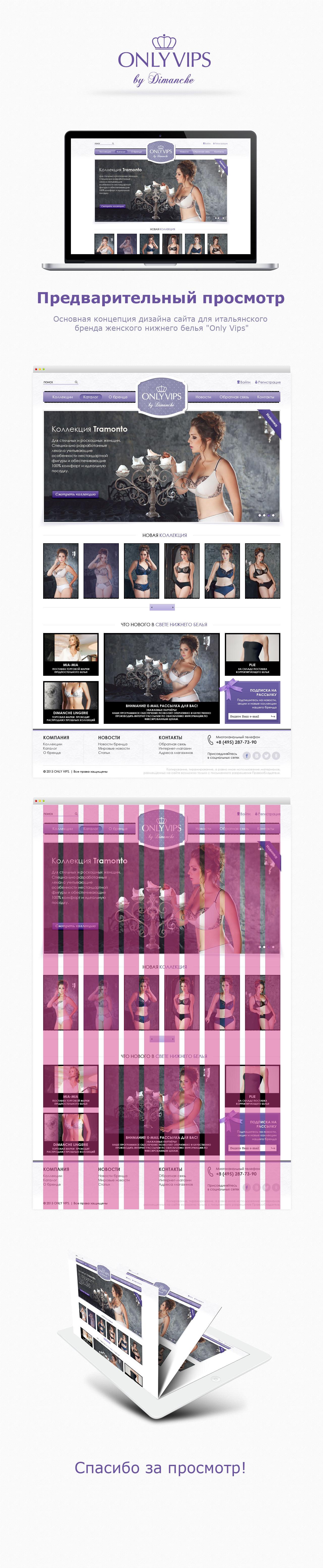 Разработка главной страницы для бренда жен. нижнего белья фото f_529526d6691188fc.jpg