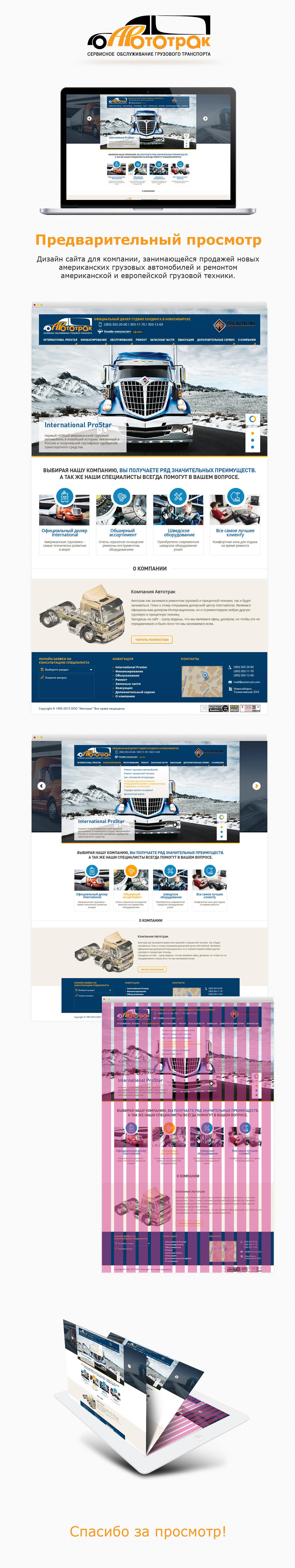 Разработать дизайн сайта автомобильной тематики фото f_5345270e76079d58.jpg