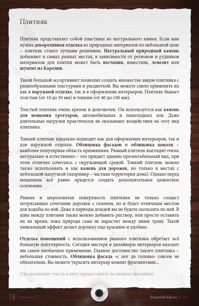 """Плиты компании """"Новплит"""""""