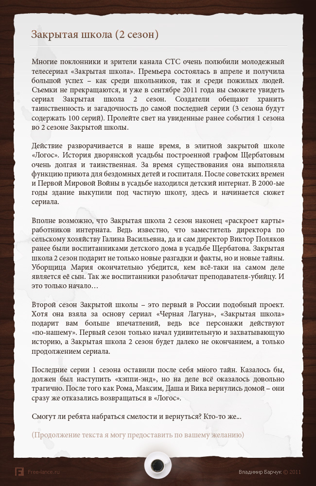 """Сериал """"Закрытая школа"""" (2 сезон)"""