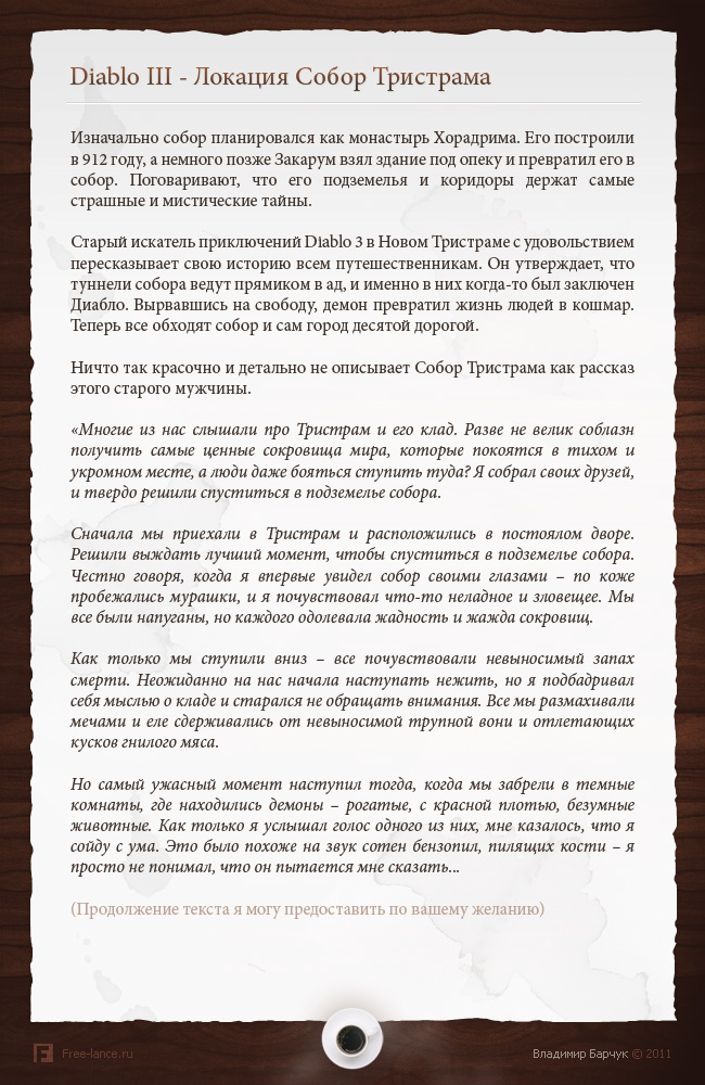 Diablo III - Локация Собор Тристрама