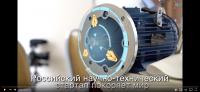 """Презентационный ролик: """"Двигатели Дуюнова"""""""