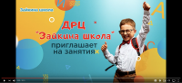 """Рекламный ролик """"Зайкина школа"""""""