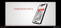 Рекламный ролик для приложения