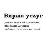 Биржа услуг (Youdo, Napishem и т.д.)