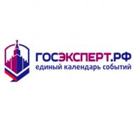 Госэксперт.рф - единый календарь событий