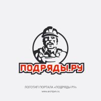 Логотип «ПОДРЯДЫ РУ» (вариант)