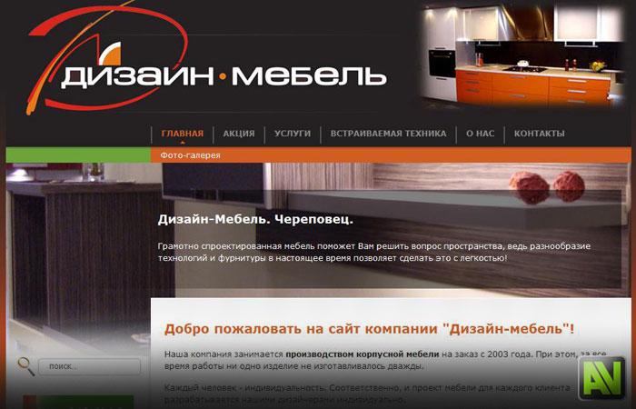 Сайт компании ДИЗАЙН-МЕБЕЛЬ