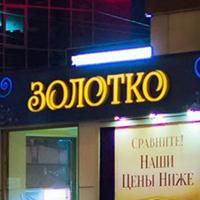 Золотко, сеть магазинов. Логотип в применении.