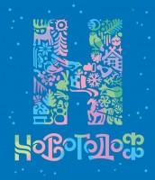 """Новогодофф. Компания новогодних подарков. Финалист конкурса """"Золотая блоха"""" 2017"""