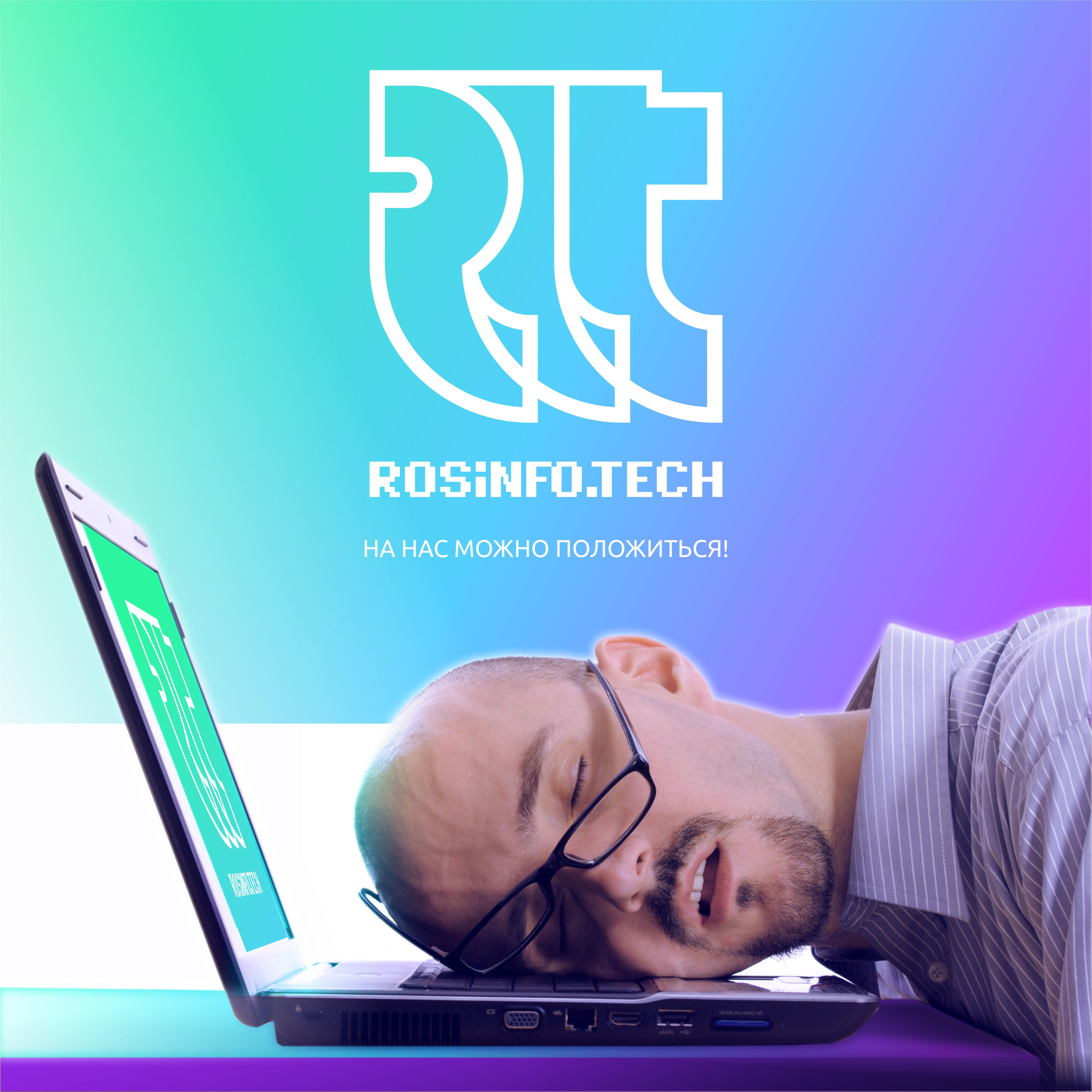 Разработка пакета айдентики rosinfo.tech фото f_2865e29458636fca.jpg