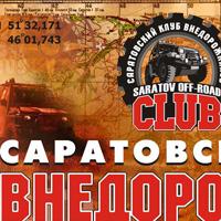 Логотип и Баннер 3х6м для Клуба Внедорожников. 2006