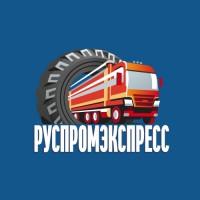 РусПромЭкспресс. Транспортная компания. Логотип.