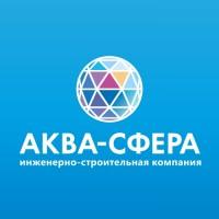 Аква-сфера. Инженерно-строительная компания. Логотип, фс, буклеты. Финалист Золотая блоха 2017