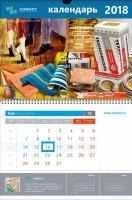 Симост календарь 2018 обложка