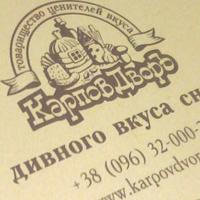 «Дивного вкуса снедь», слоган для компании «Карпов Дворъ»