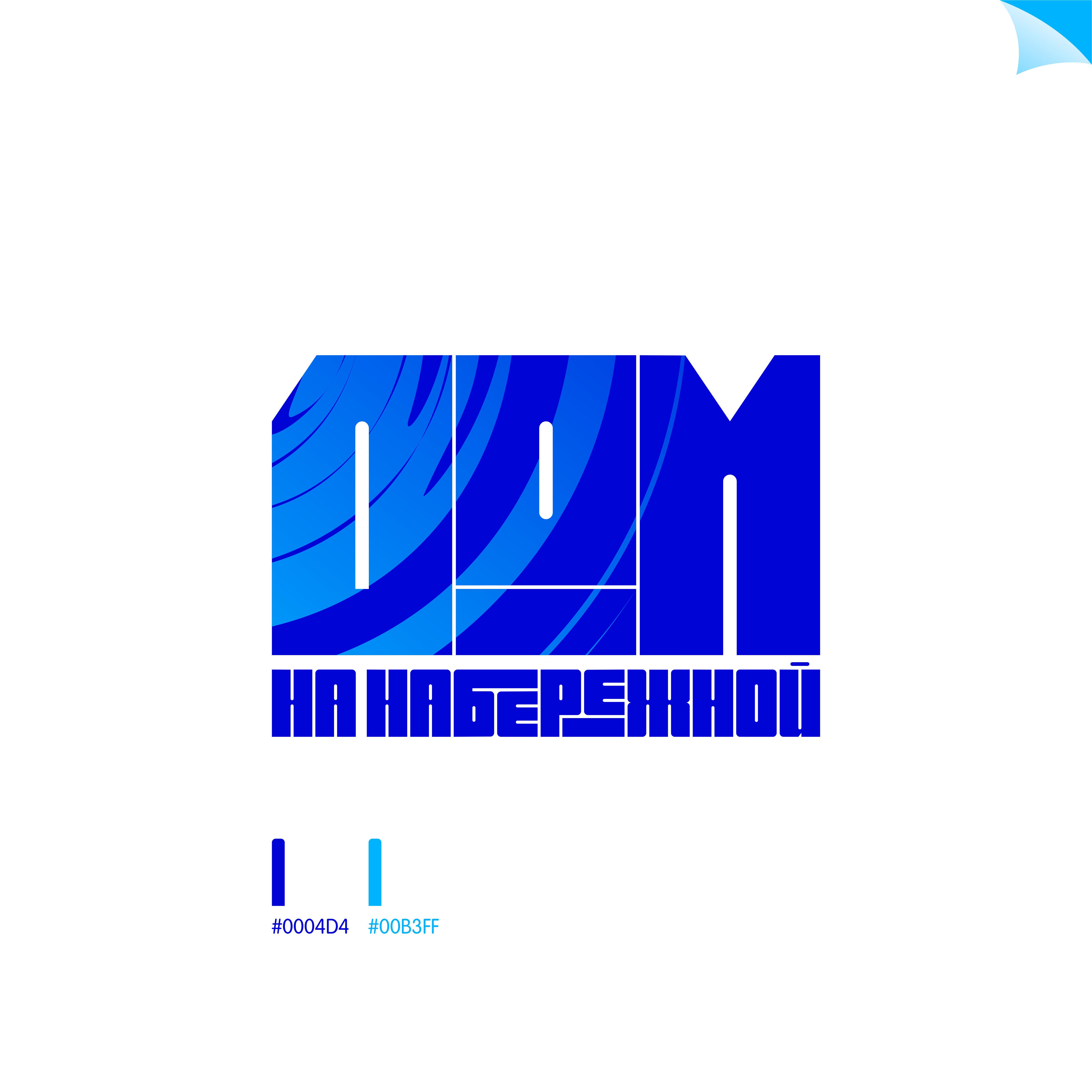 РАЗРАБОТКА логотипа для ЖИЛОГО КОМПЛЕКСА премиум В АНАПЕ.  фото f_8125de9663d540c4.jpg