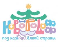 шрифт и логотип компании новогодних подарков