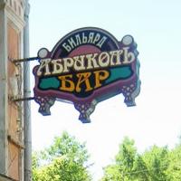 АБРИКОЛЬ. Бильярд-бары в Саратове и Волгограде. Название, логотип и вывеска.