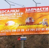 Колосс. Имя, лого, фс и билборды 3х6 для поставщика с/х запчастей.