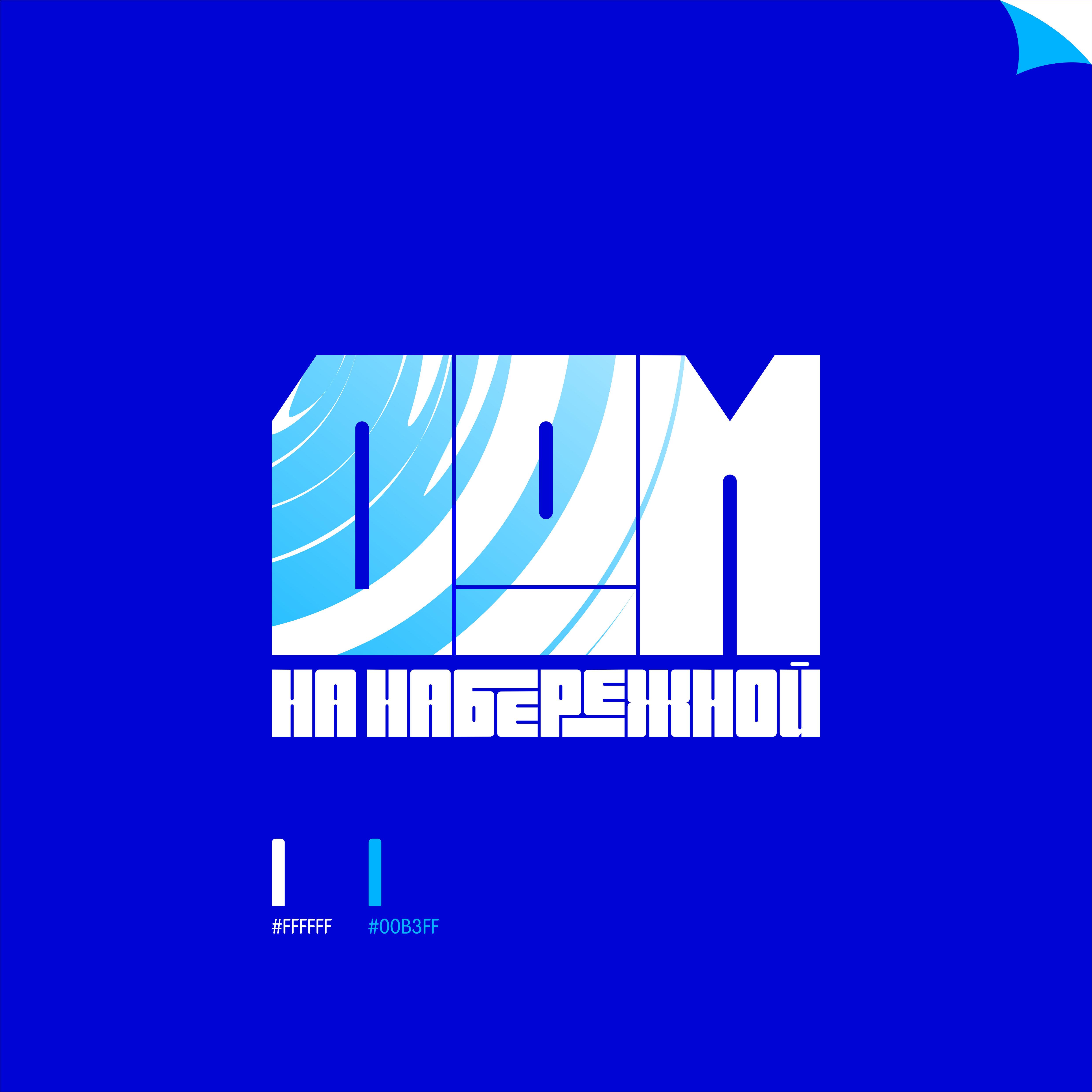 РАЗРАБОТКА логотипа для ЖИЛОГО КОМПЛЕКСА премиум В АНАПЕ.  фото f_9395de9664384212.jpg