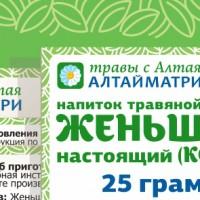 Алтай-Матри, логотип, орнамент, упаковки и серия этикеток