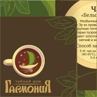 Чайный дом «Гармония», логотип, фирмстиль