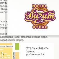 Гостинница «Визит», логотип, бланк и визитки