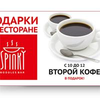 «Спинки» - сайт и логотип (финалист конкурса Золотая блоха 2015) бар-ресторана