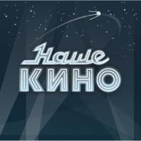 Наше Кино. Сайт о советском кино. Серия логотипов.