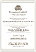 листовка-плакат  «Карпов Дворъ», обратка